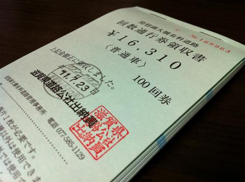 琵琶湖大橋回数券